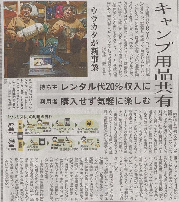 沖縄タイムス掲載