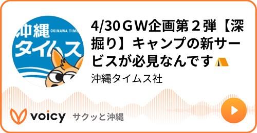 沖縄タイムスVoicy